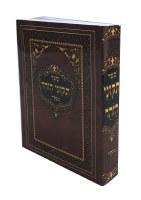 Tikonei Zohar Menukad Compact Size [Hardcover]