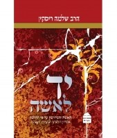 Yad Le'isha- Halachos for Women in Hebrew[Hardcover]