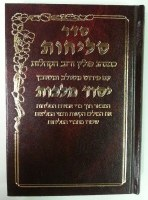 Selichot Yesod Malchus Sefard Medium [Hardcover]