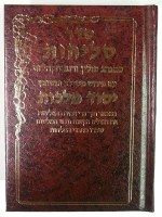 Selichot Yesod Malchus Sefard Small [Hardcover]