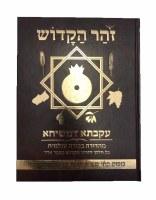 Zohar Hakadosh on Mashiach [Hardcover]