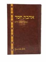 Ahavas Chesed [Hardcover]