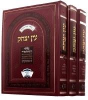 Ein Yitzchok 3 Volume Set [Hardcover]