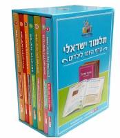 Daf Yomi for Children [Hardcover]