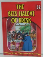 The Beis Halevi of Brisk [Paperback]