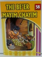 The Be'er Mayim Chaim Laminated Pages [Paperback]
