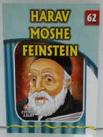 Harav Moshe Feinstein Laminated Pages [Paperback]
