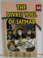The Divrei Yoel of Satmar Laminated Pages [Paperback]