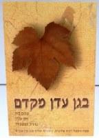 B'Gan Eden MiKedem - Hebrew