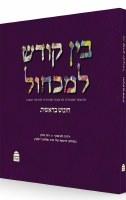 Parshas HaShavua Bereishis Hebrew [Hardcover]
