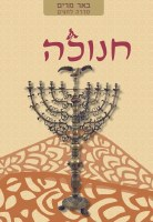 Beer Miriam on Chanukah [Hardcover]