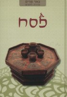 Beer Miriam on Pesach [Hardcover]