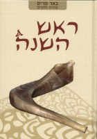 Beer Miriam on Rosh Hashana [Hardcover]
