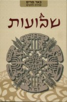 Beer Miriam on Shavuos [Hardcover]