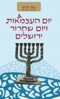 Beer Miriam on Yom Yerushalayim [Hardcover]