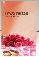 Chochmas Nashim - Women's Wisdom - Hebrew