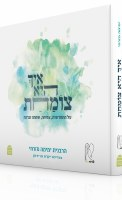 How She Grows Hebrew [Hardcover]