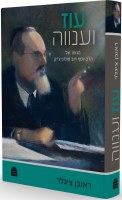 Majesty and Humility: The Thoughts of Rabbi Joseph B. Soloveitchik [Hardcover]