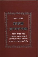 Tefillah and Mussar for Women [Hardcover]