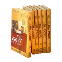 Sarei HaMeah 6 Volume Set [Hardcover]