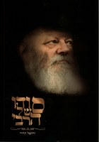 Secrets of the Lubavitch Rebbe [Paperback]