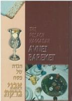 Avnei Bareket Pesach Haggadah [Hardcover]