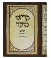 Kreai Moed HaShalem [Hardcover]