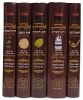 Machzor Avoteinu 5 Volume Set Edut Mizrach [Hardcover]
