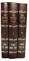 Minchas Chinuch Menukad 3 Volume Set [Hardcover]
