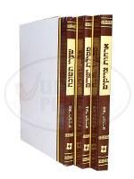 Sifrei Mussar 3 Volume Set [Paperback]