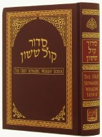 Orot Sephardic Weekday Siddur Kol Sasson Hebrew and English Small Size [Hardcover]