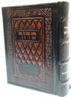 Weekday Siddur Kol Yehuda - Orot Sephardic Hebrew and English Leather - Small