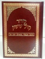 Weekday Siddur Kol Yehuda - Orot Sephardic Hebrew and English - Large [Hardcover]