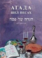 Russian Haggadah Shel Pesach - Hardcover