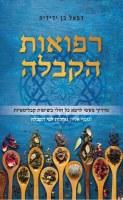 Refuos HaKabbalah [Paperback]