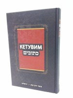 Kesuvim Complete in One Volume Russian [Hardcover]