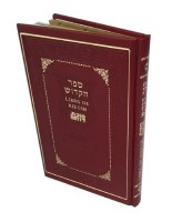 Libro De Kiddush Sucath David Succos Dovid in Spanish [Leatherette]