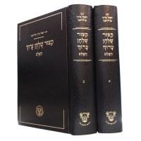 Kitzur Shulchan Aruch 2 Volume Set [Hardcover]