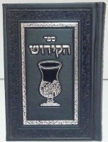 Kiddush Book Abecassis Hebrew Large Size Faux Leather