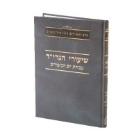 Shiurei HaGrid Avodas Yom HaKippurim [Hardcover]