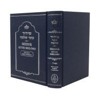 Siddur Keter Shelomo with Linear English Translation Edut Mizrach [Hardcover]