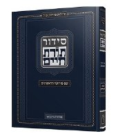 Siddur Toras Chaim 2 Volume Set Ashkenaz [Hardcover]