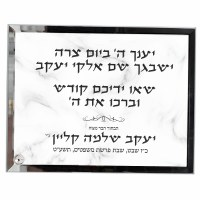 "Personalized Plaque for Bar Mitzvah Boy with Pesukim 9"" x 7"""