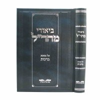 Biurei Maharal Al Meseches Brachos [Hardcover]
