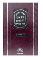 Mafteichos Yabia Omer [Hardcover]
