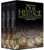 The Book of Our Heritage 3 Volume Set [Hardcover]