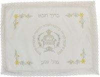 Bris Pillow Case Trimmed with Gold and Silver Designs