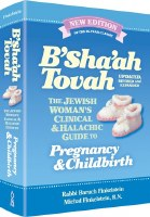 B'Sha'ah Tovah Revised Edition [Hardcover]