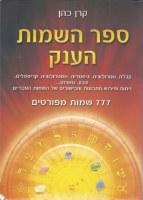 Sefer HaSheimos HaAnak [Paperback]