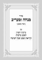 Mincha Maariv Booklet Blank White Matte Cover Sefard